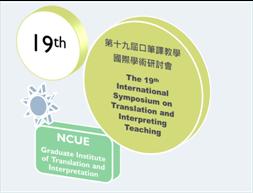 第十九屆口筆譯教學國際學術研討會