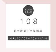 108招生考試